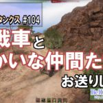 World of Tanks Part104 投稿しました。