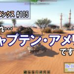 World of Tanks Part105 投稿しました。