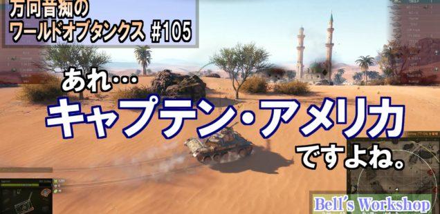 World of Tanks Part105 投稿しました。