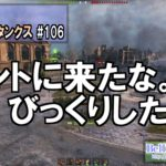 World of Tanks Part106 投稿しました。