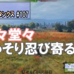 World of Tanks Part107 投稿しました。