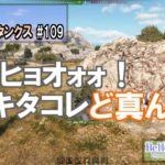 World of Tanks Part109 投稿しました。