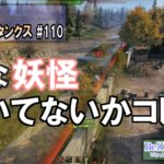 World of Tanks Part110 投稿しました。