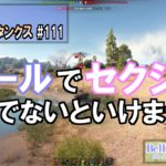 World of Tanks Part111 投稿しました。