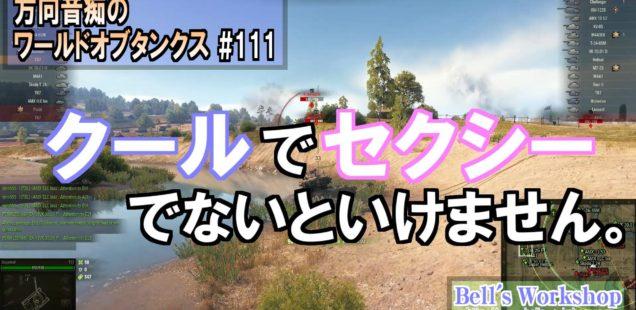 World of Tanks Part111 投稿しました。