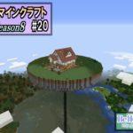 Season8 Part20 投稿しました。浮島にポツンと一軒家