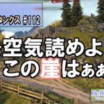 World of Tanks Part112 投稿しました。