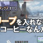 World of Tanks Part113 投稿しました。