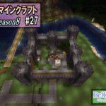 Season8 Part27 投稿しました。引き続き古城建設。