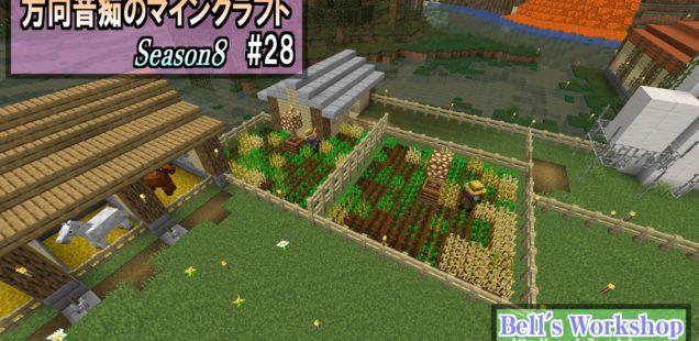 Season8 Part28 投稿しました。小作人のいる農場を作ろう。