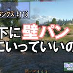 World of Tanks Part118 投稿しました。