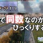 World of Tanks Part119 投稿しました。