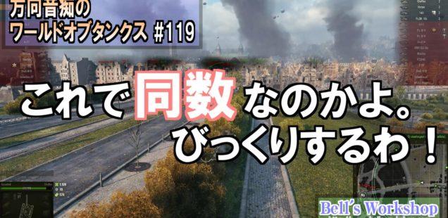 World of Tanks Part119 投稿しました。