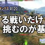 World of Tanks Part120 投稿しました。