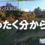 World of Tanks Part121 投稿しました。