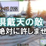 World of Tanks Part122 投稿しました。