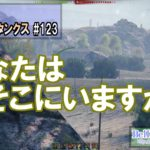 World of Tanks Part123 投稿しました。