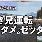World of Tanks Part124 投稿しました。