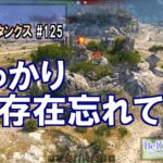 World of Tanks Part125 投稿しました。