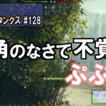 World of Tanks Part128 投稿しました。