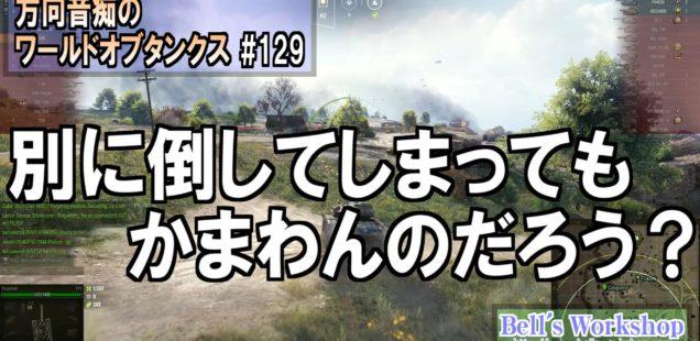 World of Tanks Part129 投稿しました。
