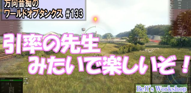 World of Tanks Part133 投稿しました。