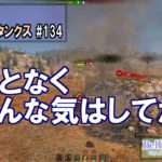 World of Tanks Part134 投稿しました。