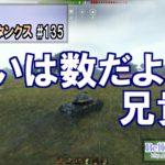 World of Tanks Part135 投稿しました。今年もよろしく。
