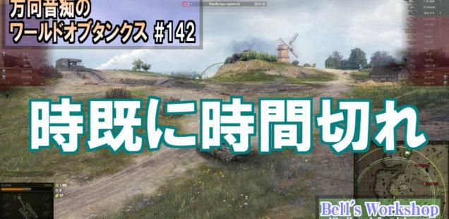 World of Tanks Part142 投稿しました。