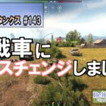 World of Tanks Part143 投稿しました。