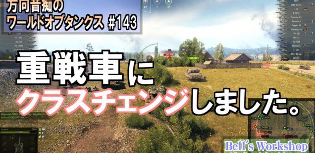 World of Tanks Part143 投稿しました。
