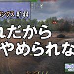 World of Tanks Part144 投稿しました。