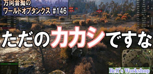 World of Tanks Part146 投稿しました。