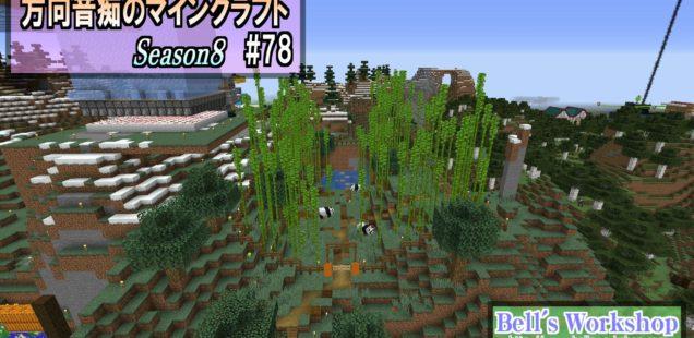 Season8 Part78 投稿しました。パンダふれあい広場の建設です。