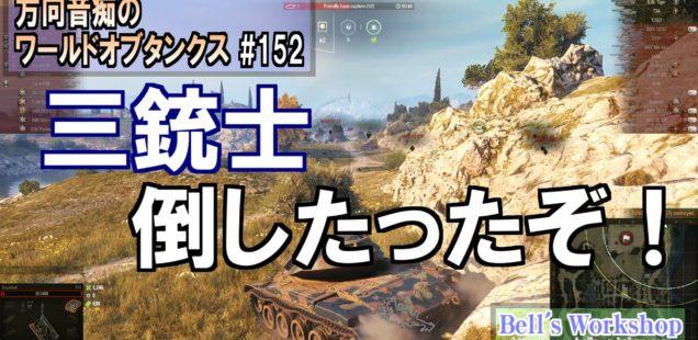 World of Tanks Part152 投稿しました。